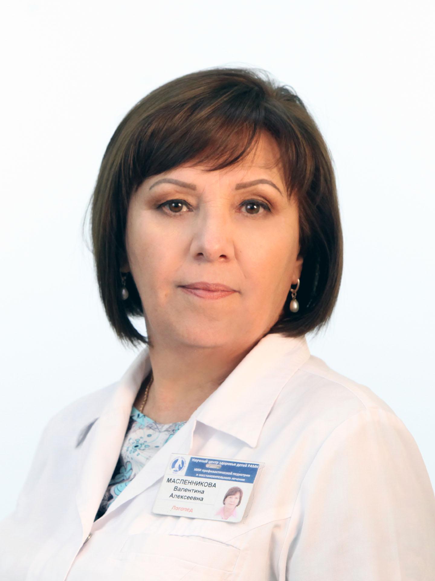 Масленникова Валентина Алексеевна